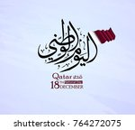 qatar national day  qatar... | Shutterstock .eps vector #764272075