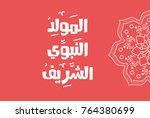 islamic greeting card of al... | Shutterstock .eps vector #764380699