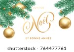 joyeux noel french merry... | Shutterstock .eps vector #764477761