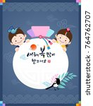 happy new year  korean text... | Shutterstock .eps vector #764762707