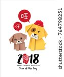 2018 chinese new year greeting... | Shutterstock .eps vector #764798251