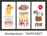 set of chinese new year cards ... | Shutterstock .eps vector #764915827