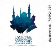 mawlid al nabi islamic greeting ... | Shutterstock .eps vector #764924089