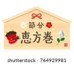 setsubun illustrations.... | Shutterstock .eps vector #764929981