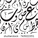 calligraphy arabic seamless... | Shutterstock .eps vector #765022351