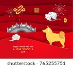 happy chinese new year 2018... | Shutterstock .eps vector #765255751