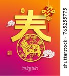 happy chinese new year 2018... | Shutterstock .eps vector #765255775