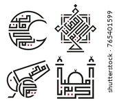 arabic text   generous ramadan... | Shutterstock .eps vector #765401599