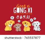 2018 chinese new year greeting... | Shutterstock .eps vector #765537877