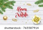 buon natale italian merry... | Shutterstock .eps vector #765587914