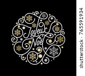joyeux noel french merry... | Shutterstock .eps vector #765591934