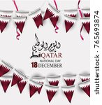 qatar national day ... | Shutterstock .eps vector #765693874