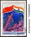 ussr   circa 1984  a stamp... | Shutterstock . vector #765808681