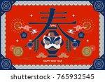 chinese happy new year creative ... | Shutterstock .eps vector #765932545