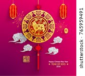 happy chinese new year 2018... | Shutterstock .eps vector #765959491