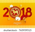 happy chinese new year 2018... | Shutterstock .eps vector #765959515