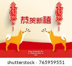 happy chinese new year 2018... | Shutterstock .eps vector #765959551