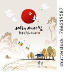 'happy new year  korean text... | Shutterstock .eps vector #766319587