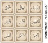 beautiful names of allah    Shutterstock .eps vector #766501327