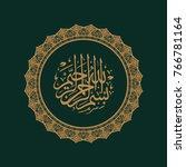 bismillah icon  islamic symbol. ... | Shutterstock .eps vector #766781164