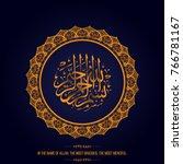 bismillah icon  islamic symbol. ... | Shutterstock .eps vector #766781167