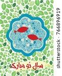 happy iranian new year  nowruz  | Shutterstock .eps vector #766896919