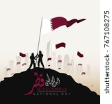 qatar national day ... | Shutterstock .eps vector #767108275