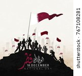 qatar national day ... | Shutterstock .eps vector #767108281
