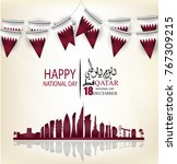 qatar national day ... | Shutterstock .eps vector #767309215