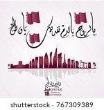 qatar national day ... | Shutterstock .eps vector #767309389