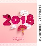 happy chinese new year 2018... | Shutterstock .eps vector #767446969