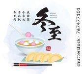dong zhi   winter solstice... | Shutterstock .eps vector #767477101