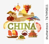 travel to china. traditions and ... | Shutterstock .eps vector #767490811