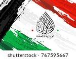 illustration uae flag  emirates ...   Shutterstock .eps vector #767595667