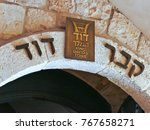 Entrance To King David\'s Tomb...