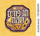 vector logo for happy purim ...   Shutterstock .eps vector #767684494