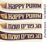 vector set of ribbons for purim ... | Shutterstock .eps vector #767684515