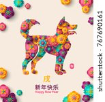 2018 chinese greeting card with ... | Shutterstock .eps vector #767690161