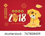 2018 chinese new year greeting... | Shutterstock .eps vector #767808409