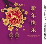 2018 chinese new year paper... | Shutterstock .eps vector #767943184