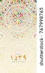 1439 hijri islamic new year....   Shutterstock . vector #767998765