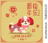 chinese new year 2018 design... | Shutterstock .eps vector #768020125