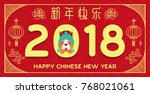 chinese new year 2018 year of... | Shutterstock .eps vector #768021061