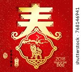 chinese year of the dog made by ... | Shutterstock .eps vector #768146941