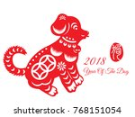 year of  the dog  chinese... | Shutterstock .eps vector #768151054