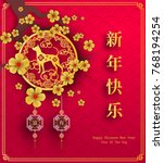 2018 chinese new year paper... | Shutterstock .eps vector #768194254
