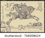 ussr   circa 1987  a stamp... | Shutterstock . vector #768308614