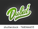 dubai text calligraphy vintage... | Shutterstock .eps vector #768366655