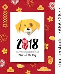 2018 chinese new year greeting... | Shutterstock .eps vector #768672877
