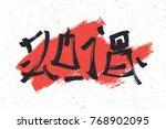 2018 calligraphy in oriental... | Shutterstock .eps vector #768902095